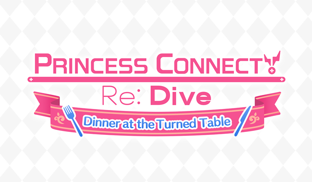 Princess Connect! ReDive - Dinner at the Turned Table top.jpg