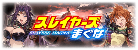 Event Slayers Omega jp top.png