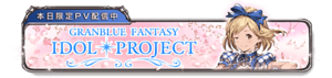 GRANBLUE FANTASY IDOL PROJECT