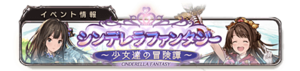 Cinderella Fantasy ~Girls on a Quest~