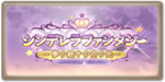 Trophy Event Thumbnail limited 2009 jp.png