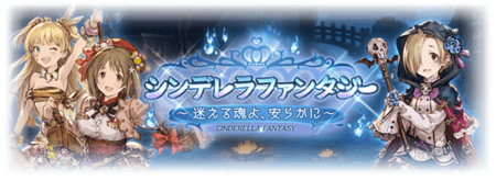 Event Cinderella Fantasy ~Peace for Lost Souls~ jp top.png