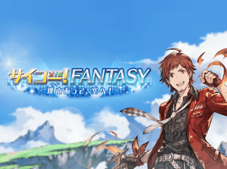 Event SideM Fantasy- To the Sky Realm For Some Reasons jp top 1.png